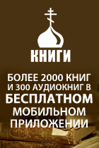 Православная библиотека в мобильном