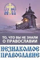 Незнакомое православиея