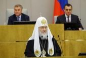 Выступление Святейшего Патриарха Кирилла на VII Рождественских Парламентских встречах в Государственной Думе РФ